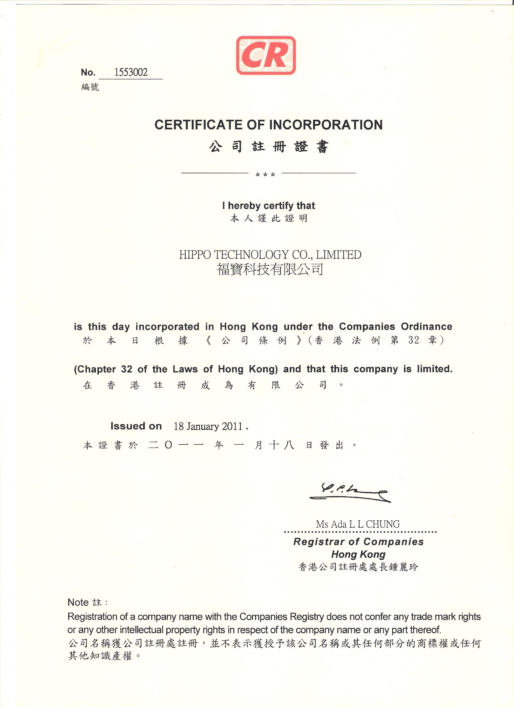 Chine Hippo Technology Co.,LTD Certifications